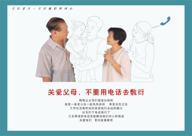 端午节海报 海报设计 促销 宣传广告 我图网weili.ooopic.com -关爱父母图片