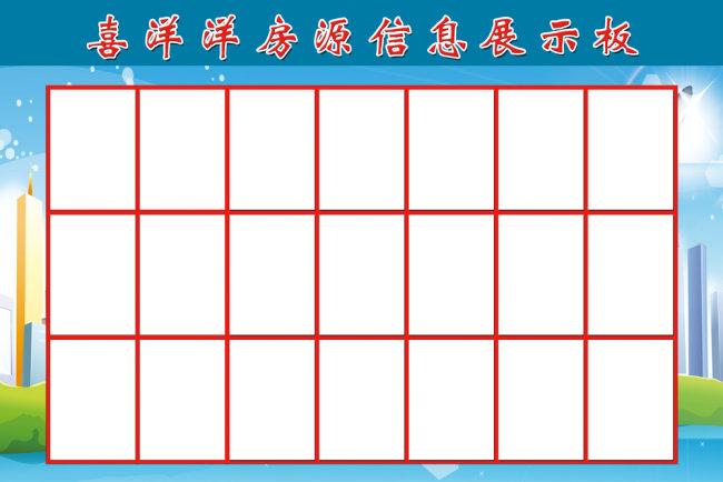 房产信息展示板模板下载 房产信息展示板图片下载  房产中介 房产信