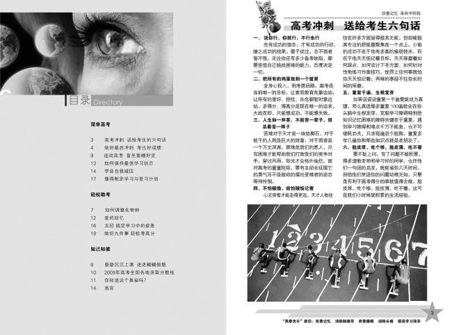 杂志目录开篇版式设计图片