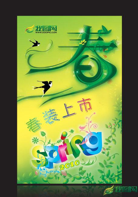 海报模板 春天 艺术字