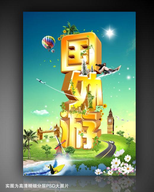 旅游行业psd海报设计