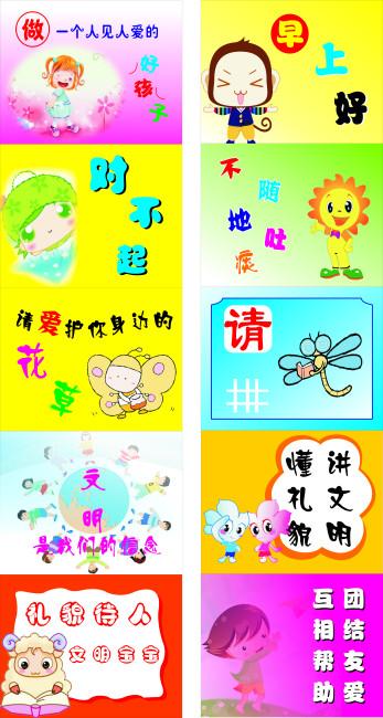 幼儿园文明标语