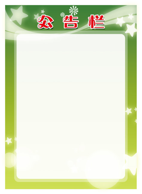 展板设计 展板背景(半成品) > 公告栏模板  下一张> [版权图片