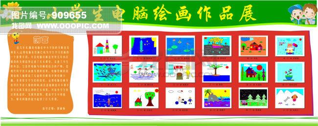 学校电脑绘画作品展 绘画作品展板