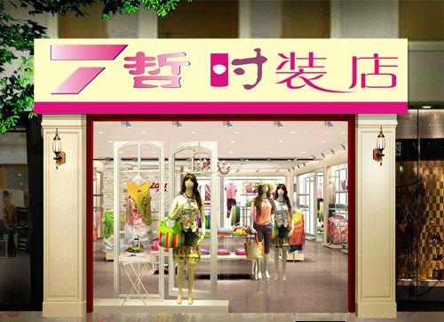 时装店招牌设计 时装店招牌 女装招牌 时装店效果图 时装店招牌设计