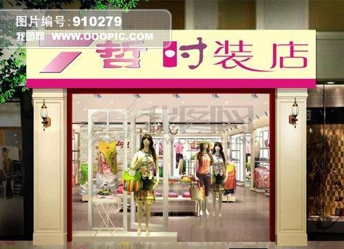 时装店招牌 女装招牌 时装店效果图 时装店招牌设计模板 服装招牌设计