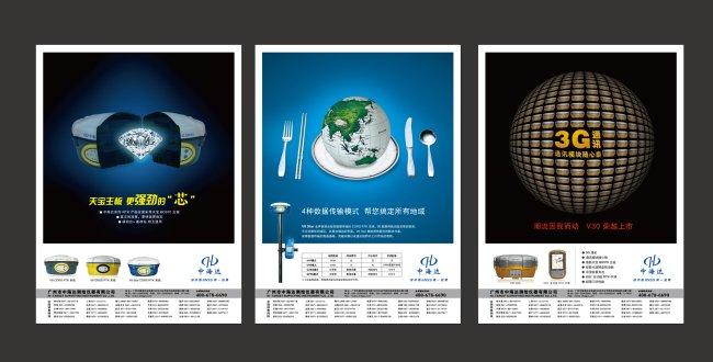 广告创意 广告设计图片