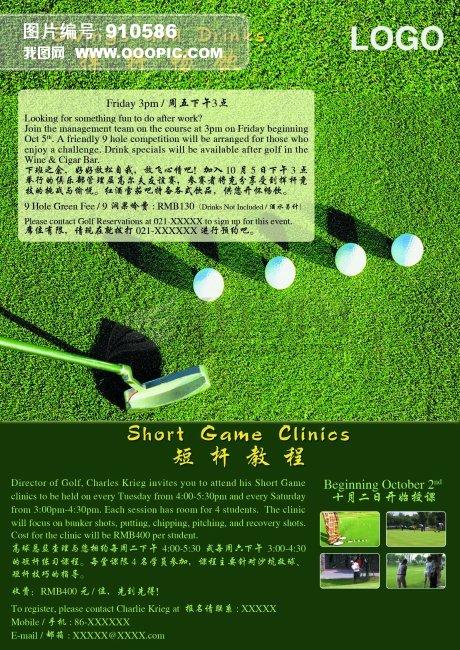 golf高尔夫教学海报