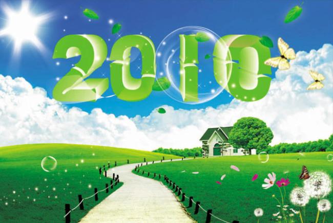 2010艺术字模板下载 2010艺术字图片下载