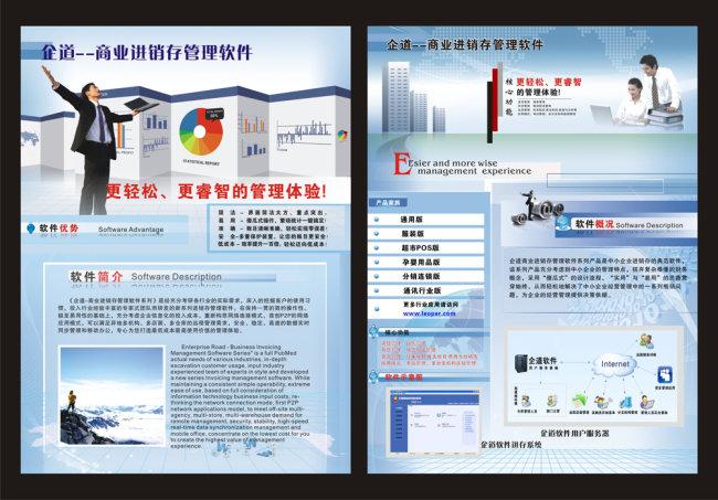 软件公司宣传单设计模板