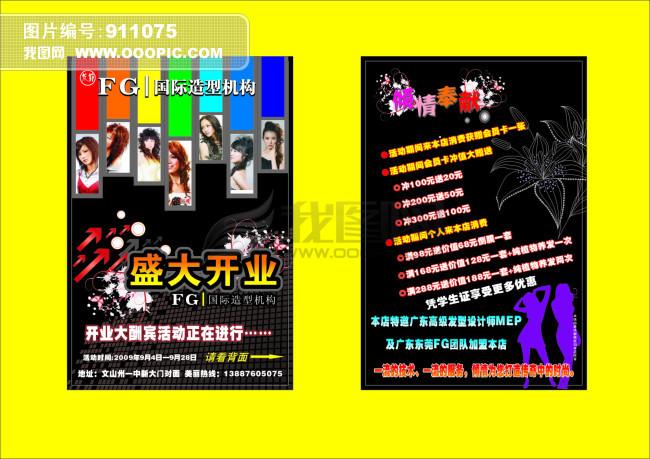 美发店宣传彩页模板下载(图片编号:911075)_宣传单
