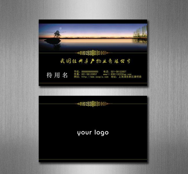房产物业名片图片下载