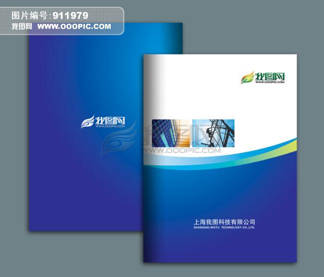 科技画册封面设计模板下载(图片编号:911979)