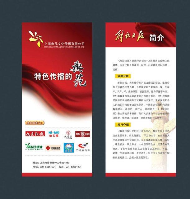 文化传播公司宣传册 典范 传播 特色 宣传折页设计 宣传单模板 宣传