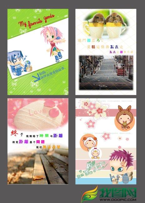 笔记本设计模版模板下载 笔记本设计模版图片下载 版式设计 版面设计
