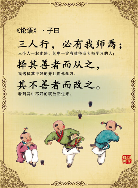 踢毽子社团海报
