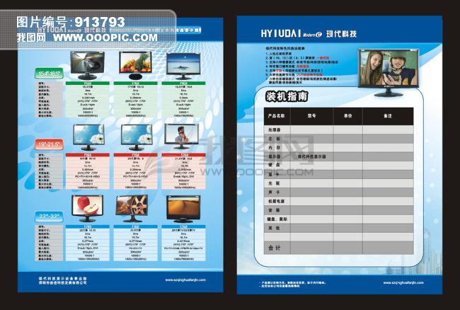 电脑开机配置单设计模板下载(图片编号:913793)_宣传