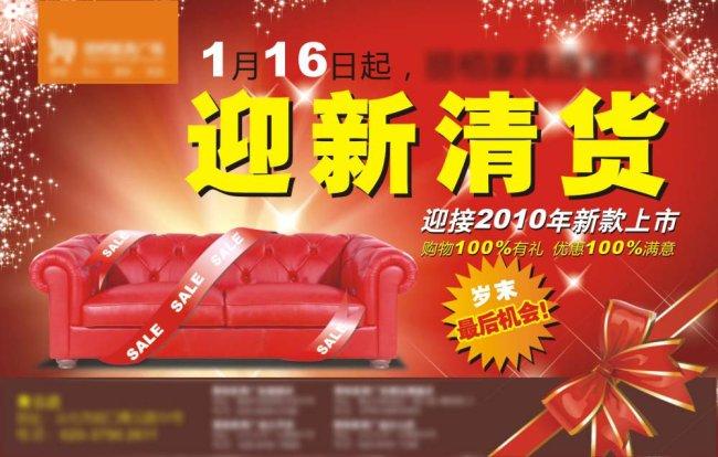 家具清货海报模板下载(图片编号:914777)