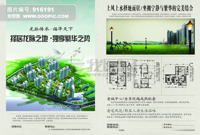地产宣传单页模板
