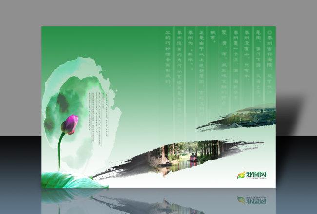 绿色环保封面模板下载 绿色环保封面图片下载