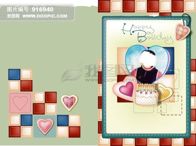 儿童生日贺卡4模板下载(图片编号:916940)