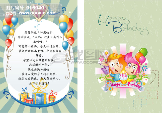 儿童生日贺卡4