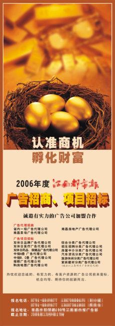 海报设计|宣传广告设计;; 孵化财富(图片编号:0918501)_宣传单|彩页