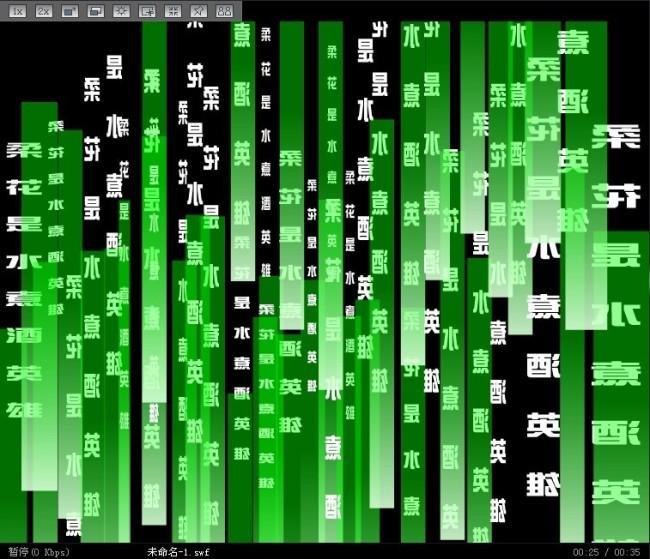 动态文字flash效果模板下载