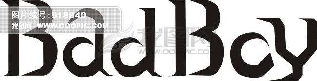 [cdr]英文字体设计下载图片