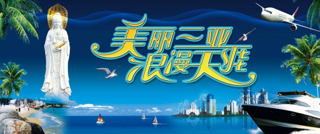 平面设计 海报设计 其他海报设计 > 海南三亚旅游形象广告  找相似 下