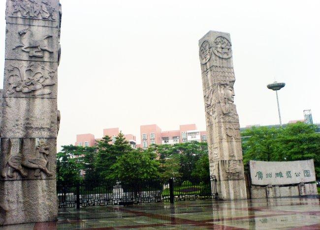 广州雕塑公园雕塑 大门