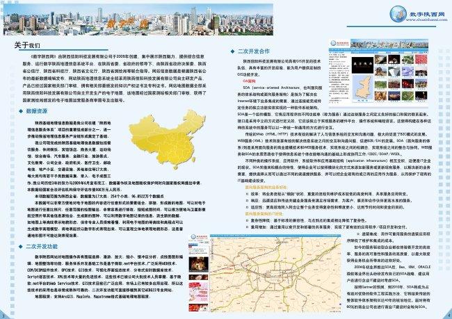 版式设计模板下载 版式设计图片下载 版式 设计 排版 内页 企业 宣传