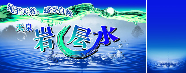 纯净水标签模板下载 纯净水标签图片下载纯净水包装