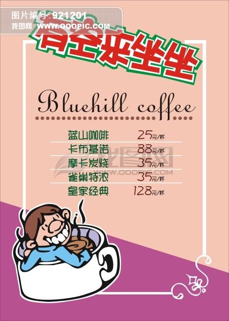 五一咖啡pop手绘海报
