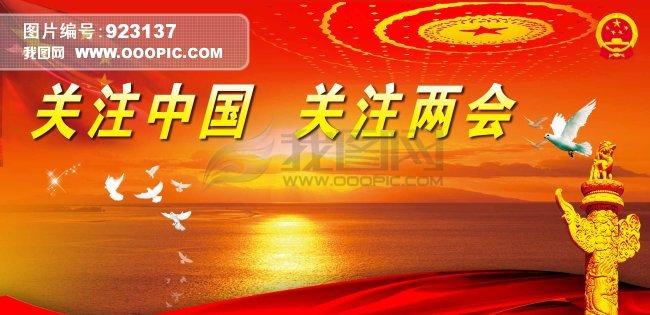 国庆庆典 红色喜庆 狮子 飘扬 党 部队 建军 背景图片素材 底板背景