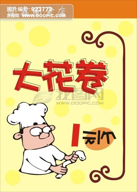 pop海报 火锅手绘