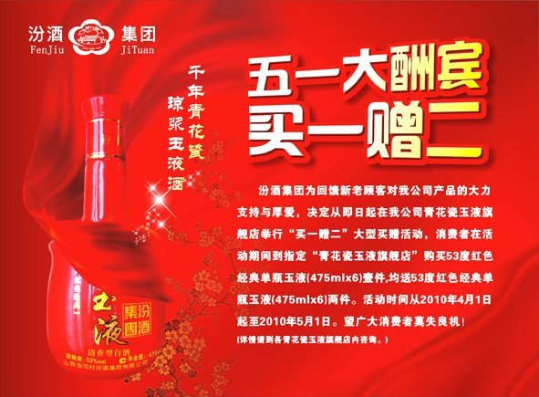 酒宣传单模板下载 酒宣传单图片下载 汾酒 玉液 酒 五一 刺绣 梅花