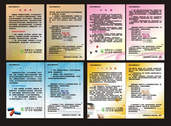 医院健康教育处方宣传单页设计模板下载