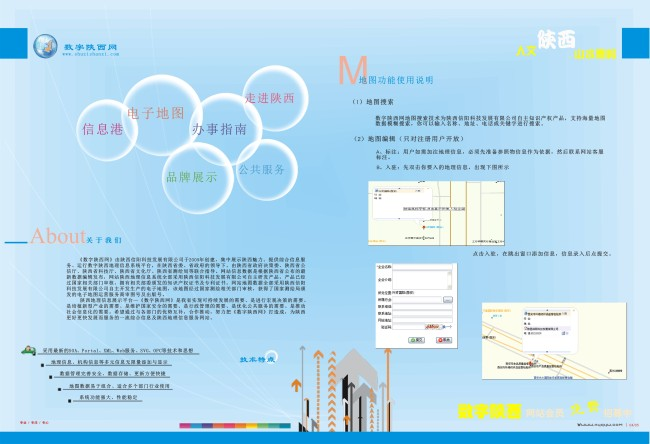 宣传册版式设计模板下载