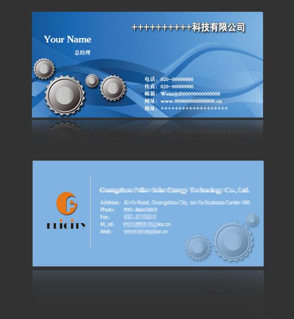 科技公司名片模板模板下载(图片编号:930977)_it行业_名片模板|高档图片