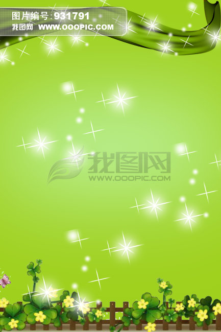 绿色背景 漂亮背景图片 花素材 星光 各种花素材 ps花素材 psd分层