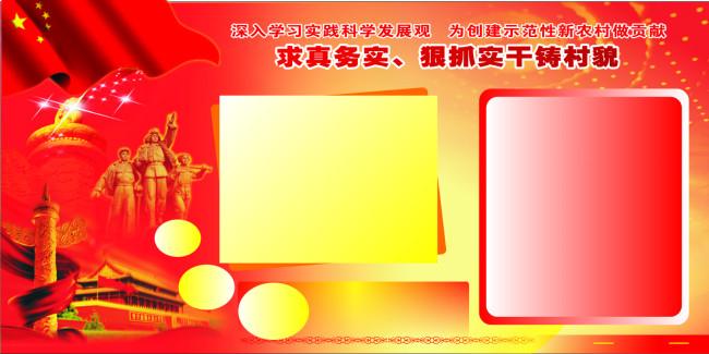 党建展板模板设计 国旗