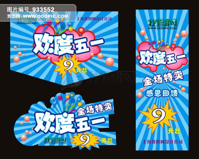 51劳动节手机pop海报手绘