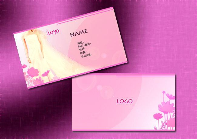 婚纱名片模板下载(图片编号:934602)_商业服务名片_卡