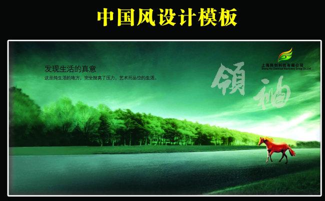 中国风海报设计图片下载