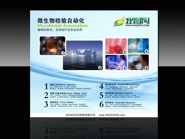 企业产品展板设计 科技类 简洁大气图片