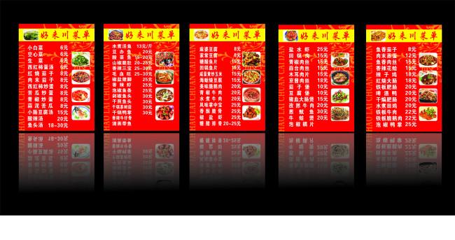 菜单设计模板图片下载