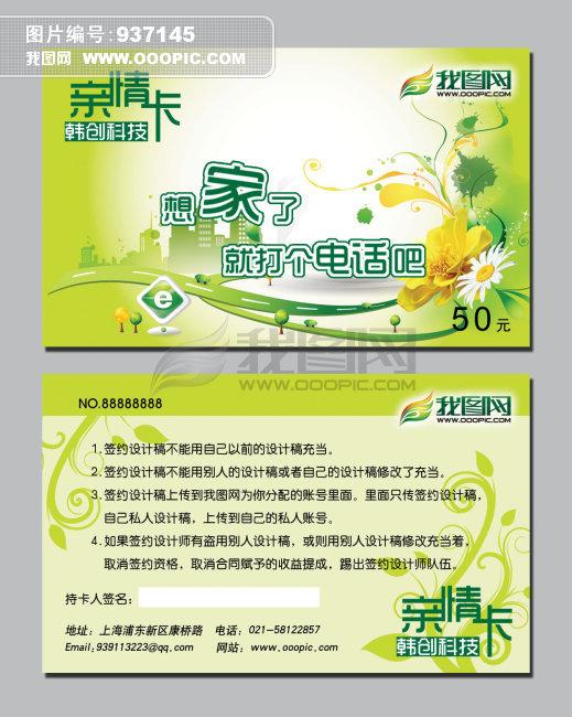 ...电话卡 PSD设计 绿色 花纹 亲情卡 贵宾卡 VIP卡   上一个...