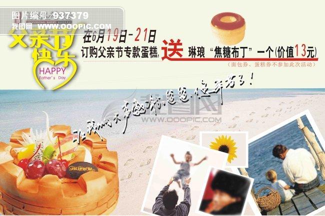 父亲节活动海报模板下载(图片编号:937379)