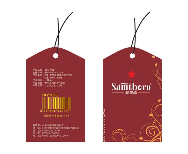 高档吊牌 名牌吊牌 吊牌模板 吊牌设计 个性设计 品牌吊牌 吊牌模板